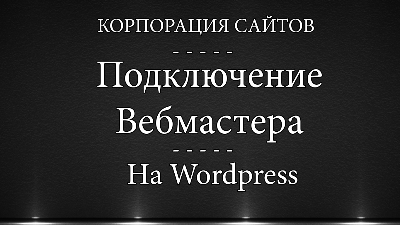 Вебмастер-на-wordpress